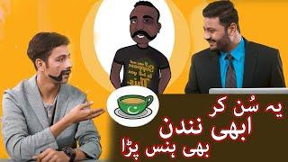 Abinandan Pakistan kyoun utra ? | Bol Gappy | IM Tv
