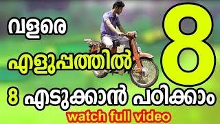 8 Test Training For 2 Wheeler malayalam  8 എടുക്കാൻ പഠിക്കാം വളരെ എളുപ്പത്തിൽ