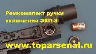 Кронштейн на Вивер коллиматорного прицела Кобра ЭКП-8-18 от компании Охотнику и стрелку! - видео 1