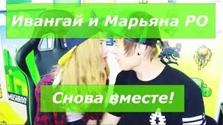 Шок!!!! Ивангай и Марьяна Ро снова вместе