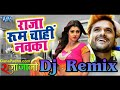 Raja room Chahi nawka ho ||khiseri lal yadav ||new song dj rajkamal .dj dknet roshandj ok dj remix