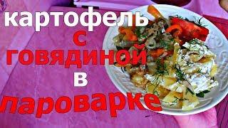 Картофель с говядиной в пароварке. Пальчики оближешь))