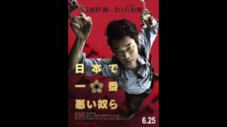 稲葉事件映画「日本で一番悪い奴ら」の元ネタとなった凶悪犯罪動画
