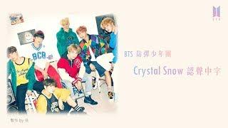 【認聲中字】BTS防彈少年團(방탄소년단) - Crystal Snow(Japanese ver.)