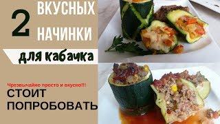 Фаршированные кабачки в духовке 🍴 2 НАЧИНКИ