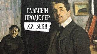 Главный продюсер ХХ века