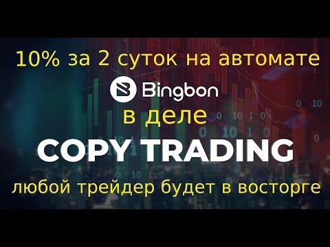 Техника торговли бинарными опционами