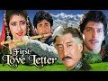 First Love Letter in 30 Minutes | फस्ट लव लेटर | Vivek | Manisha Koirala | Romantic Hindi Movie