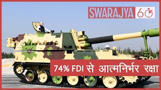 For Aatmanirbhar Bharat In Defence Manufacturing Modi Allows 74% FDI Through Automatic Route | OFB - Download this Video in MP3, M4A, WEBM, MP4, 3GP