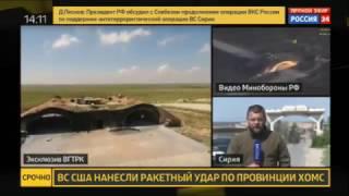 Ракетный удар/ Эксклюзивные кадры/ США наносит удар крылатыми ракетами по Сирии