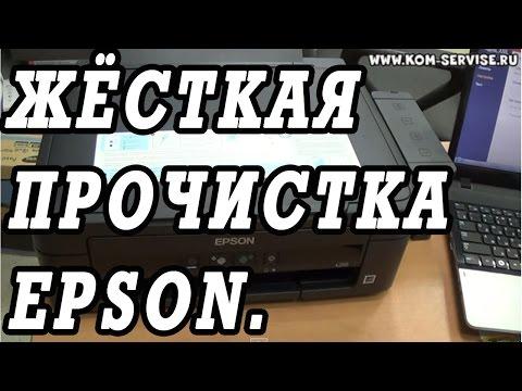 Что делать если не печатает принтер или МФУ Epson. Жесткая прочистка печатающей головы Эпсон.