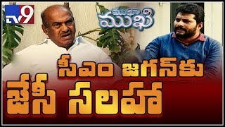 Mukha Mukhi with TDP JC Diwakar Reddy - TV9