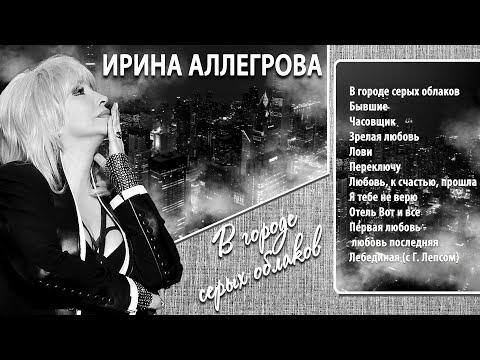"""АУДИО Ирина Аллегрова """"В городе серых облаков"""" Альбом 2021"""