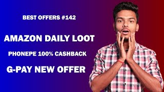 Amazon Daily Maha Loot Offer, Phonepe 100% Cashback Offer, Mobikwik Recharge Offer, G-Pay Offer !!