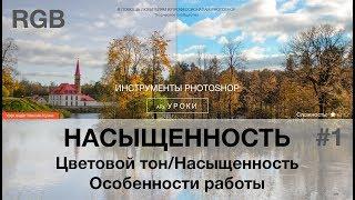 Насыщенность в Photoshop #1: RGB. Цветовой тон/Насыщенность