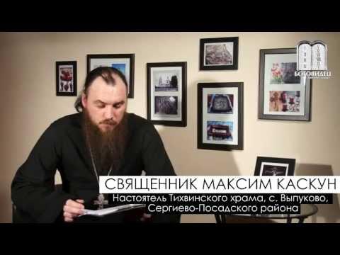 Святая вода, просфора и масло. о.Максим Каскун