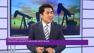Пионеры казахстанской нефтянки | Байдильдинов. Нефть