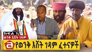 Ethiopia -የወንቅ እሸት ገዳም ፈተናዎች     ክፍል 1