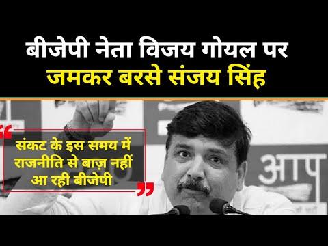 संकट के इस समय में राजनीति से बाज़ नहीं आ रही BJP - Sanjay Singh