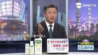 赖岳谦:蔡英文是要找个理由把我们这些人都抓起来!