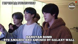 [Rus Sub] [Рус Суб] [BANGTAN BOMB] BTS amazed and amused by Galaxy Wall BTS (방탄소년단)