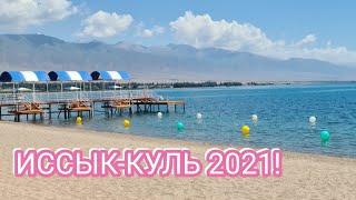"""ИССЫК-КУЛЬ 2021!ЦЕНТР ОТДЫХА """"RADUGA WEST"""" !Отдых на озере ИССЫК-КУЛЬ,Кыргызстан,29.06.2021"""