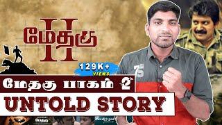 மேதகு 2 கதையும் காரணமும் | Methagu Part 2 Story | Tamil | Pokkisham