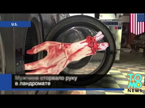 , title : 'Мужчине оторвало руку в ландромате'