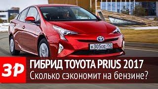 Новый гибрид Тойота Приус 2017