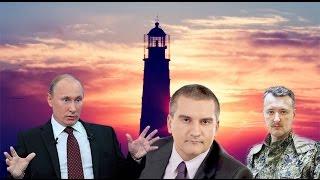 Все что надо знать про аннексию Крыма. Путин, Аксенов, Стрелков.