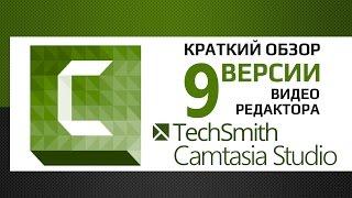 Краткий обзор 9 версии видео редактора Camtasia Studio