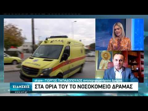 Σε νοσοκομεία της Αττικής ασθενείς από τη Δράμα | 26/11/2020 | ΕΡΤ