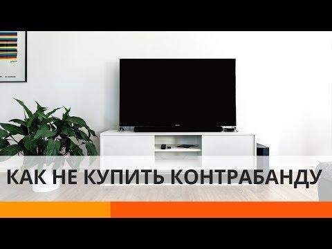 Осторожно, контрабанда! Можно ли вернуть телевизор, купленный в интернет-магазине