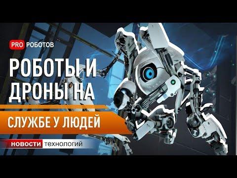 Самые крутые изобретения, которые создают будущее (Новости технологий)