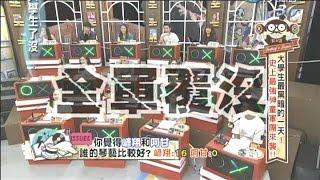 2014.08.25大學生了沒完整版 神童軍團來踢館!!