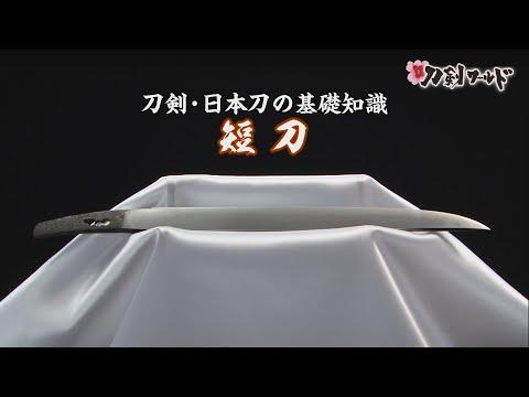 「刀剣・日本刀の基礎知識~短刀~」YouTube動画