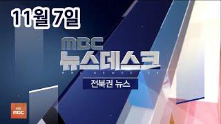 [뉴스데스크] 전주MBC 2020년 11월 07일