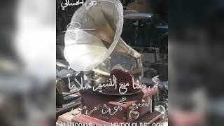 اغاني حصرية الشيخ محمود مرسي كم بعثنا مع النسيم سلام/ علي الحساني تحميل MP3