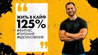Андрей Букрей атакует на BUKREY FIT