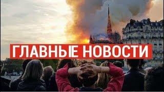 Новости Казахстана. Выпуск от 16.04.19 / Басты жаңалықтар