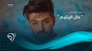 اغاني طرب MP3 اسعد الفارس - حال اليتيم (فيديو كليب حصري) | 2019 | Asaad Alfaras - Hal Aleteem تحميل MP3