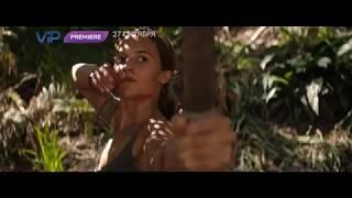 Tomb Raider: Лара Крофт - смотри на ViP Premiere