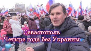 Севастополь - четыре года без Украины - День народной воли
