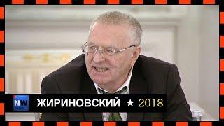 Жириновский на Госсовете 05.04.2018