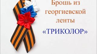 МК Брошь из Георгиевской ленты  ТРИКОЛОР (канзаши ) своими руками