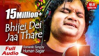 Bhijei Dei Jaa Thare | Humane Sagar | Sidharth TV | Sidharth Music