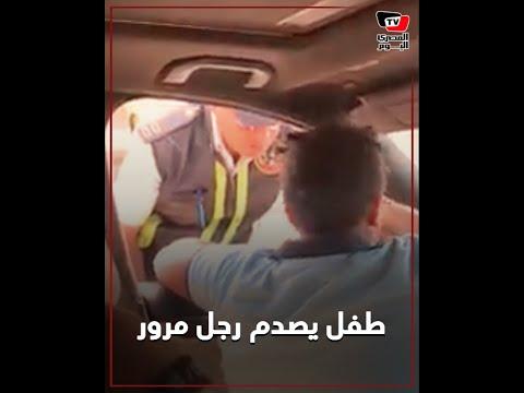 فين كمامتك؟.. فيديو يثير غضب مواقع التواصل لطفل يتعدى على شرطي