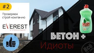 #2. Бетон + Фейри. Идиоты. Эверест из Ярославля. Молодцы. Все по уму