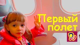 Первый полет на самолете. Летим в Египет./First flight by plane.We fly to Egypt.