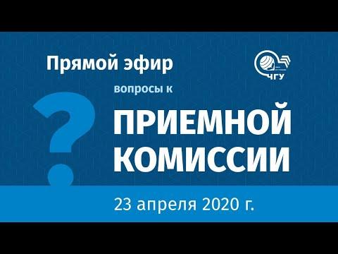 Вопросы к приемной комиссии ЧГУ им. Ульянова